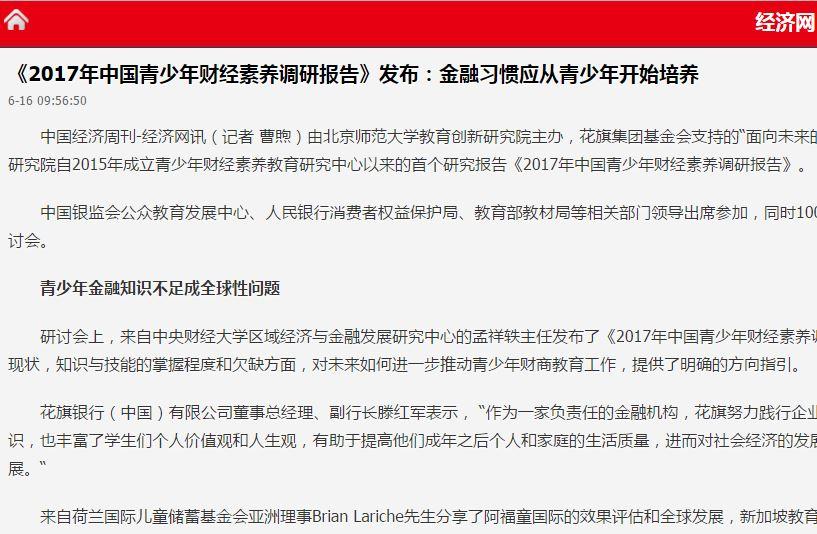 经济网 :《2017年中国青少年财经素养调查报告》发布