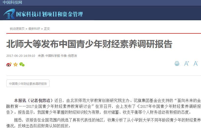中国科技网:北师大等发布中国青少年财经素养调研报告