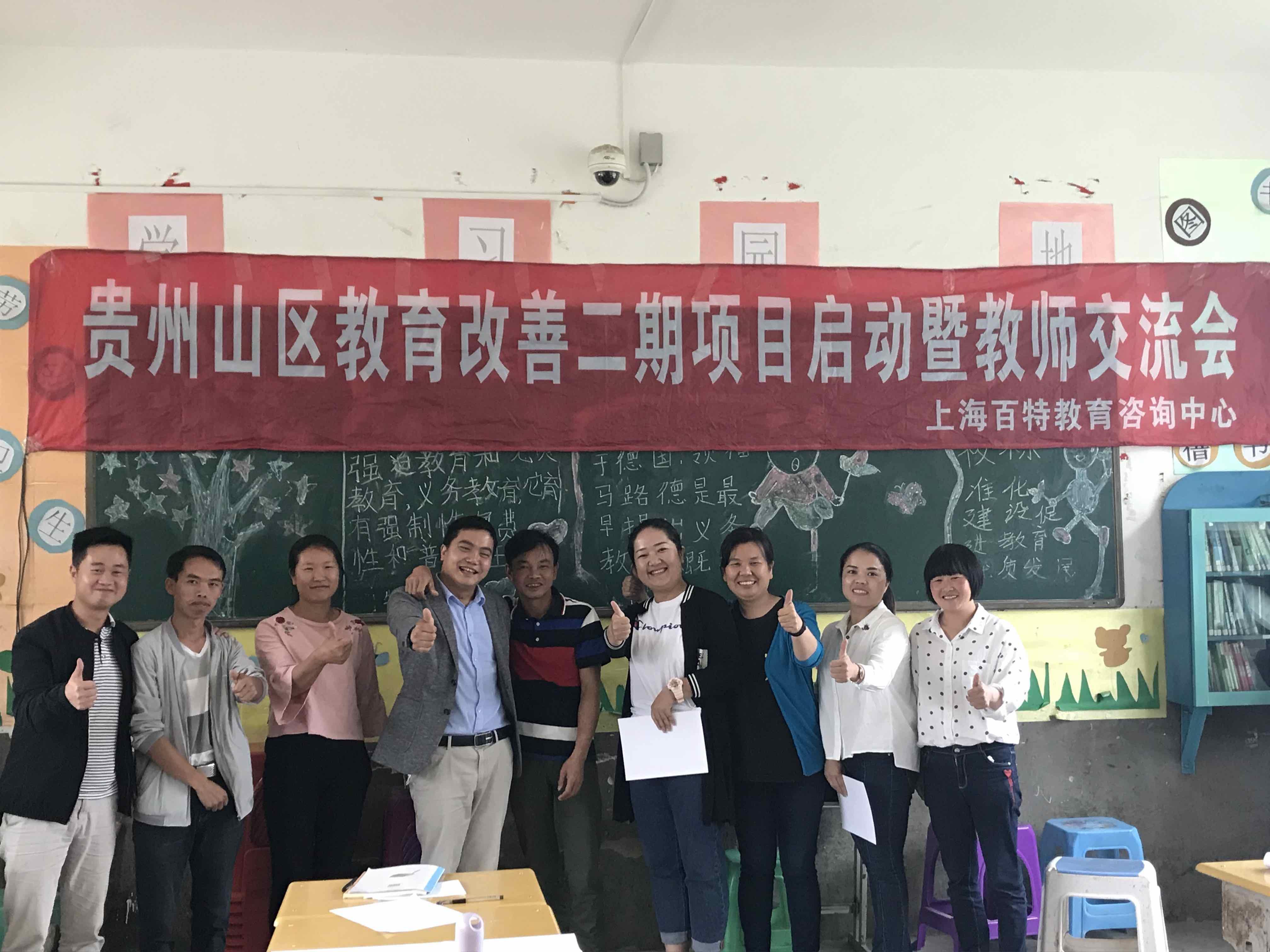 百特教育X乐施会,贵州山区教育改善正在行动